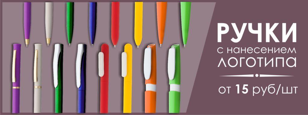 Ручки с нанесением логотипа - баннер