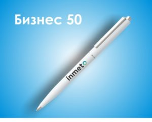 Ручки с логотипом Бизнес до 50 руб.