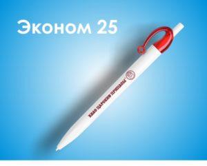 Ручки с логотипом Эконом до 25 руб.
