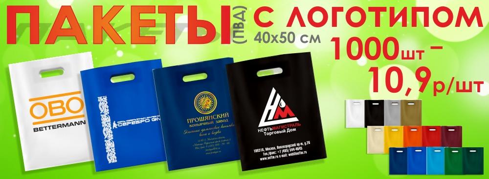 Пакеты ПВД с логотипом   Типография ТМ