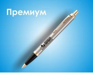 Ручки с логотипом Премиум